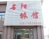 昌圖名陽旅館