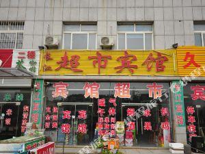 禹城長江超市賓館