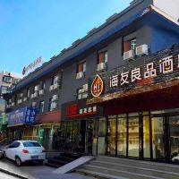 海友良品酒店(北京和平西橋地鐵站店)(原和平西橋店)酒店預訂