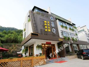 黃山水墨軒文化主題酒店