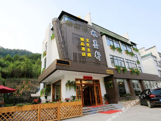 Shuimoxuan Culture Theme Hotel