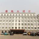 翁牛特旗云龍大酒店