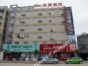 尚客優快捷酒店(瑞昌金橋大市場店)