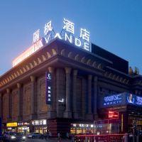 麗楓酒店(北京學院路六道口地鐵站店)酒店預訂