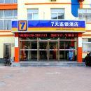 7天連鎖酒店(葫蘆島化機路店)
