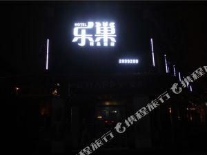 湘陰縣樂巢酒店東湖商業中心店