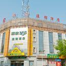 驛家365連鎖酒店(邢台新華北路火車站店)