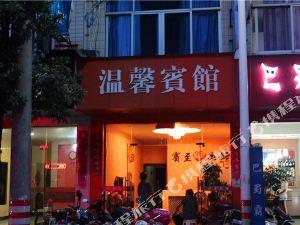 慶元縣溫馨賓館