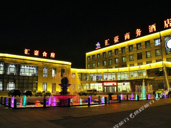 Huihao Business Hotel