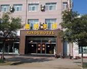 磴口鑫都賓館