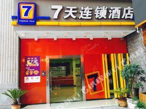 7天連鎖酒店(畢節東客站店)