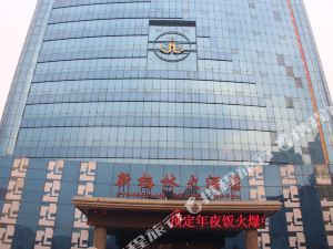 邯鄲新梅林大酒店