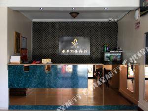萊陽裘革商務賓館