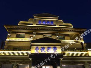 集安壹號別墅酒店