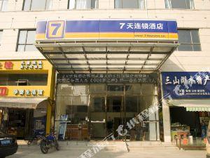 7天連鎖酒店(鄂州武昌大道東江國際店)