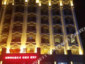 鈺軒酒店(哈爾濱中央大街店)