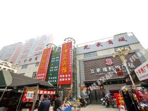 棗陽鑫津宮酒店