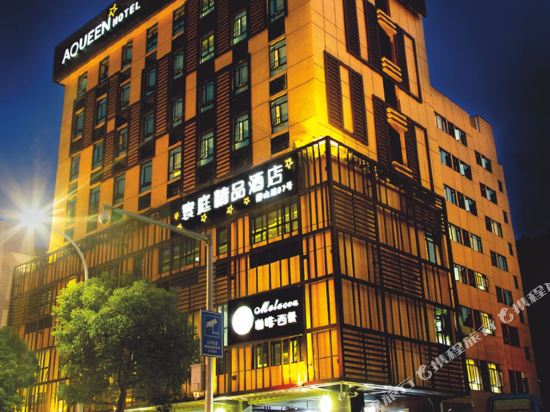 珠海寰庭精品酒店(Aqueen Hotel)外觀