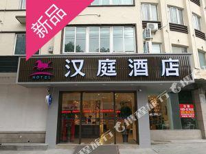 (新品)漢庭酒店(慈溪周巷店)