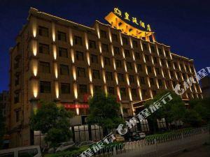 新余皇廷假日酒店