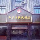 藍田白鹿原快捷酒店