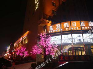 運城皇冠假日酒店