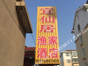 宜仙居漁家酒店(蓬萊閣海邊店)