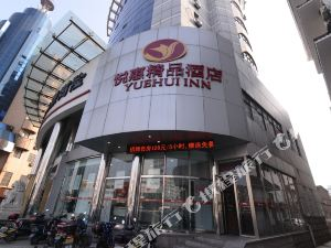 丹陽悅惠精品酒店