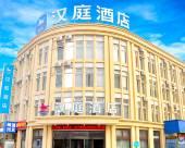 漢庭酒店(天津宜白大道店)