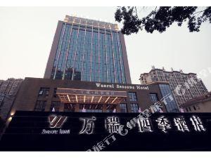 滁州萬瑞四季酒店