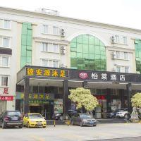 怡萊酒店(廣州同和地鐵站店)酒店預訂