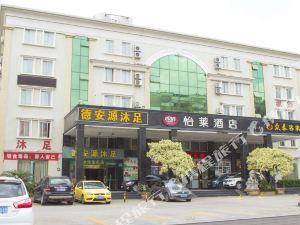 怡萊酒店(廣州同和地鐵站店)
