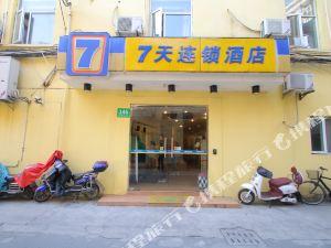 7天連鎖酒店(上海靜安寺店)