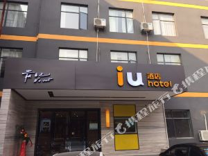 IU酒店·襄陽老河口東啟街店(原紐賓凱時尚酒店)