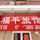 吉縣福平旅館