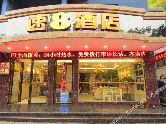 Super 8 Hotel (Guilin North Zhongshan Road Yushan Park)