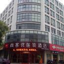 尚客優連鎖酒店(高郵文游中路店)