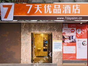 7天優品酒店(廣州番禺大石地鐵站長隆動物園店)(原7天連鎖酒店)