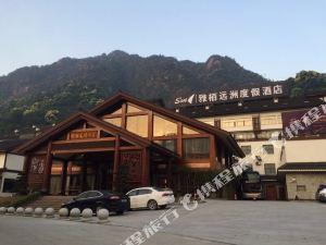 三清山雅栢遠洲酒店