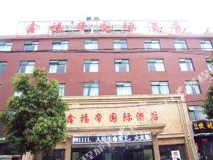 正陽鑫福帝國際酒店
