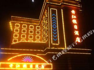 牡丹江丹江假日酒店