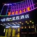 星程酒店(滄州九河路店)