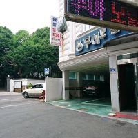 釜山慕雅汽車旅店酒店預訂