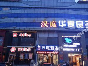 漢庭酒店(即墨鶴山路店)