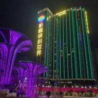 廣州祈福國際公寓(原祈福繽紛世界酒店)酒店預訂