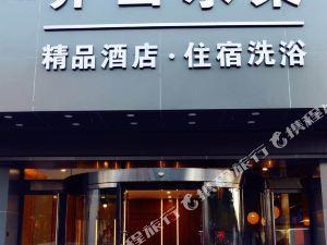 晉中介山水樂精品酒店