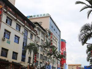 途窩假日酒店(荔波財富廣場店)