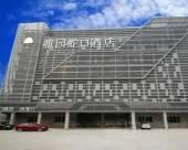 深圳雅園港口酒店(原雅園蛇口酒店)