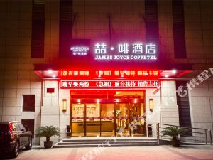 喆啡酒店(上海金山城市沙灘百聯購物中心店)