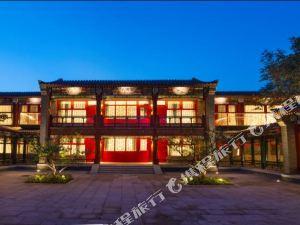 北京眾宜軒四合院酒店(Zhongyixuan Courtyard Hotel)